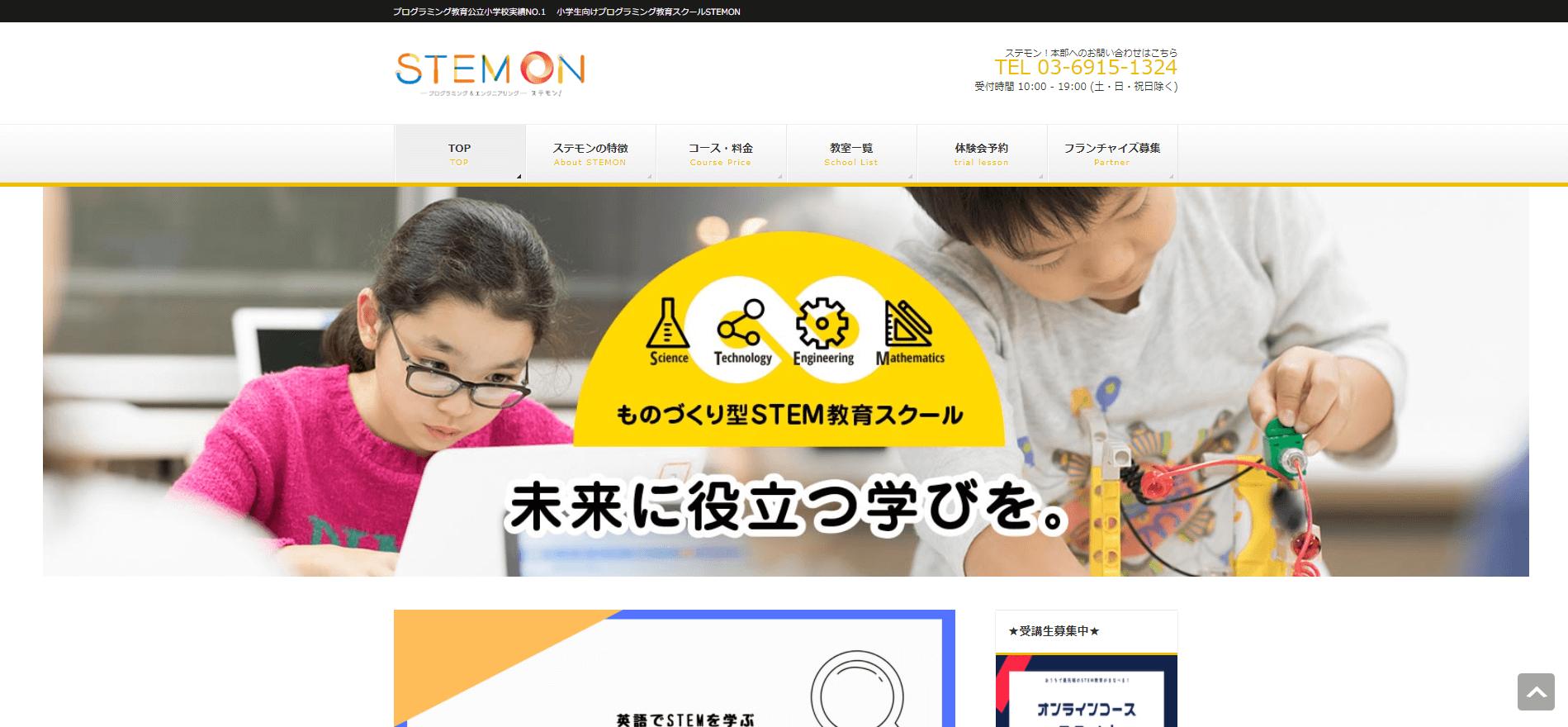 STEMON(ステモン)の画像1