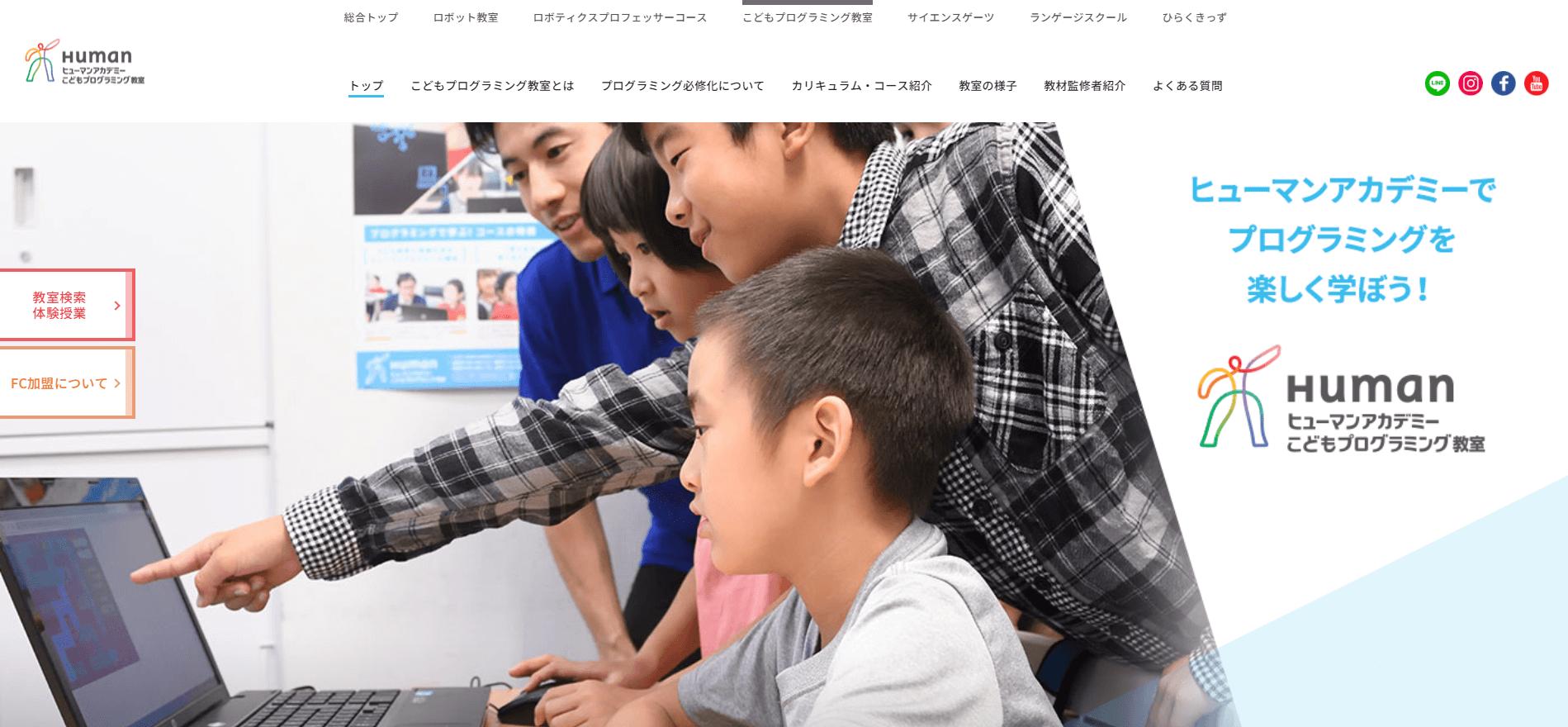 ヒューマンアカデミー こどもプログラミング教室の画像1