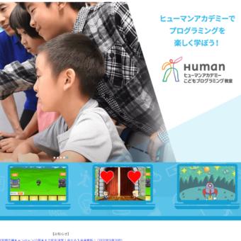ヒューマンアカデミー こどもプログラミング教室の画像